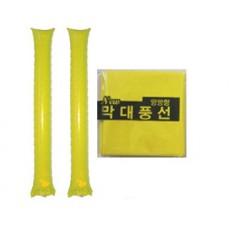 노랑막대풍선